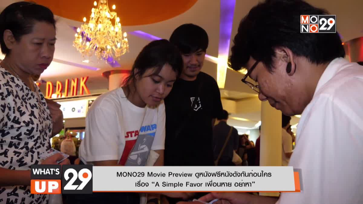 "MONO29 Movie Preview ดูหนังฟรีหนังดังก่อนใคร เรื่อง ""A Simple Favor เพื่อนตาย อย่าหา"""