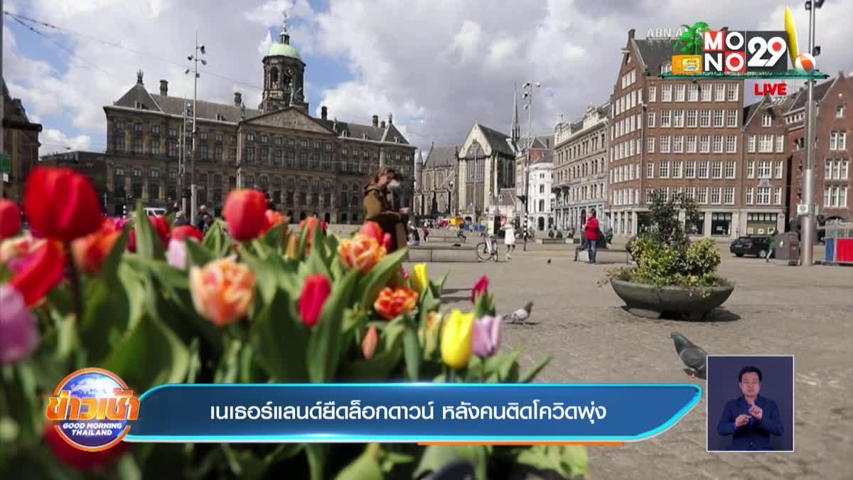 เนเธอร์แลนด์ยืดล็อกดาวน์ หลังคนติดโควิดพุ่ง
