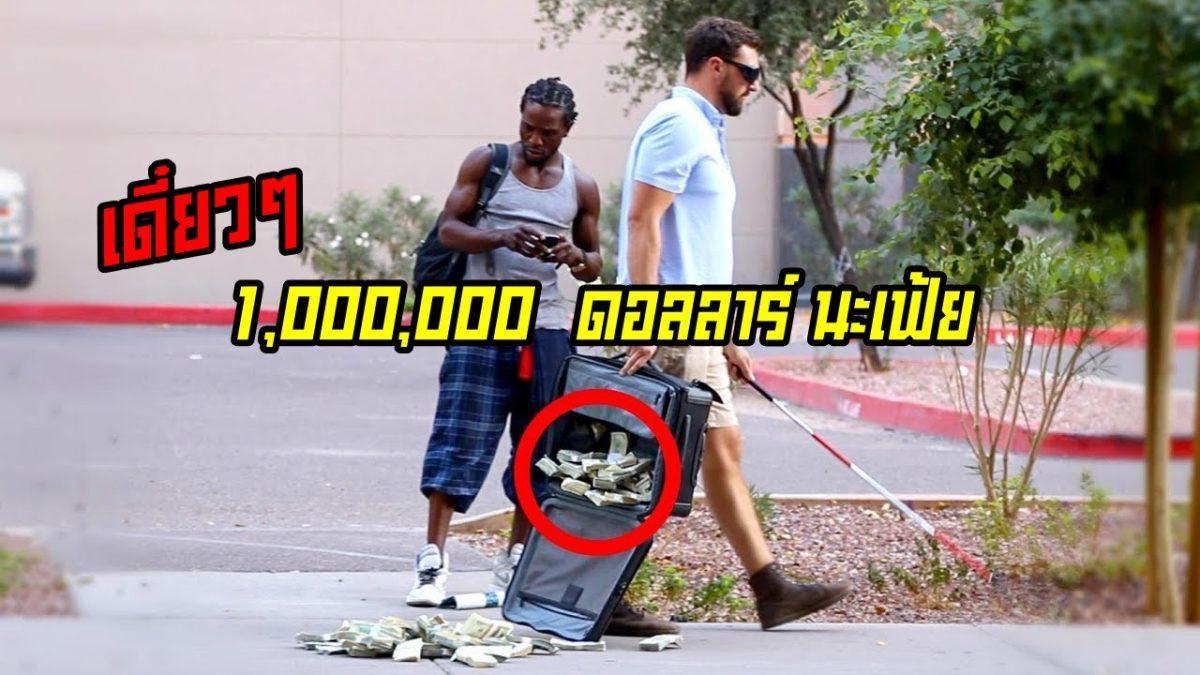 จะโคตรใจหรือโคตรโกง! เมื่อปลอมเป็นคนตาบอด แล้วแกล้งทำเงินหล่น จากกระเป๋า 1,000,000 ดอลลาร์