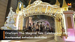ส่งความสุขต้อนรับปีใหม่ กับงาน OneSiam The Magical Tale Celebration 2020