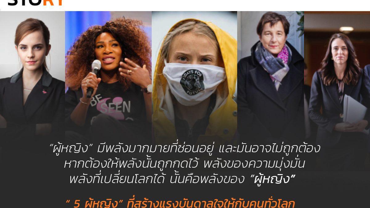 5 ผู้หญิงที่สร้างแรงบันดาลใจให้กับทั่วโลก l The Story EP.5