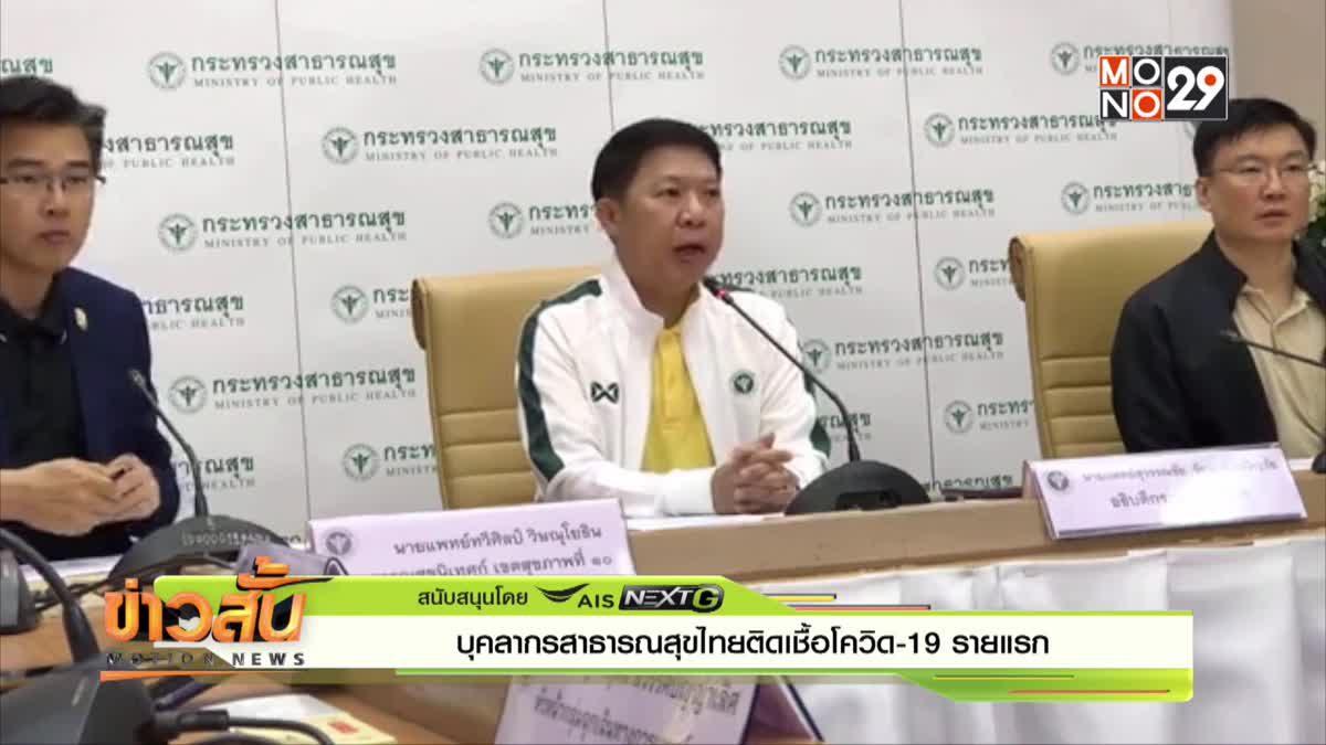 บุคลากรสาธารณสุขไทยติดเชื้อโควิด-19 รายแรก