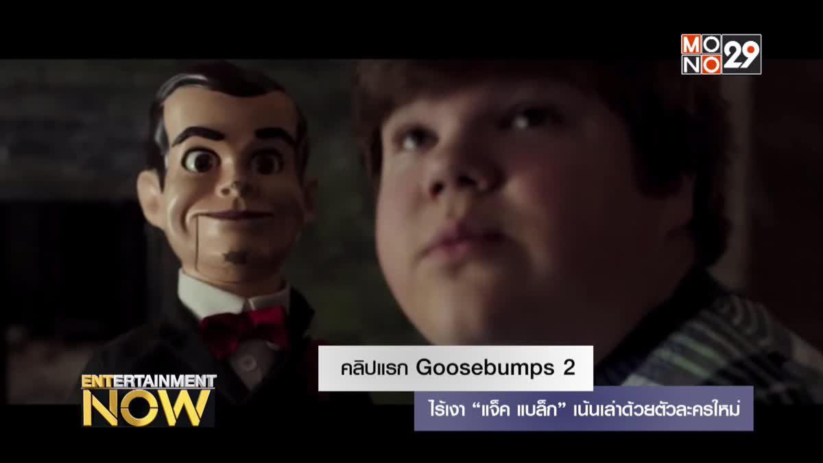 """คลิปแรก Goosebumps 2 ไร้เงา """"แจ็ค แบล็ก"""" เน้นเล่าด้วยตัวละครใหม่"""