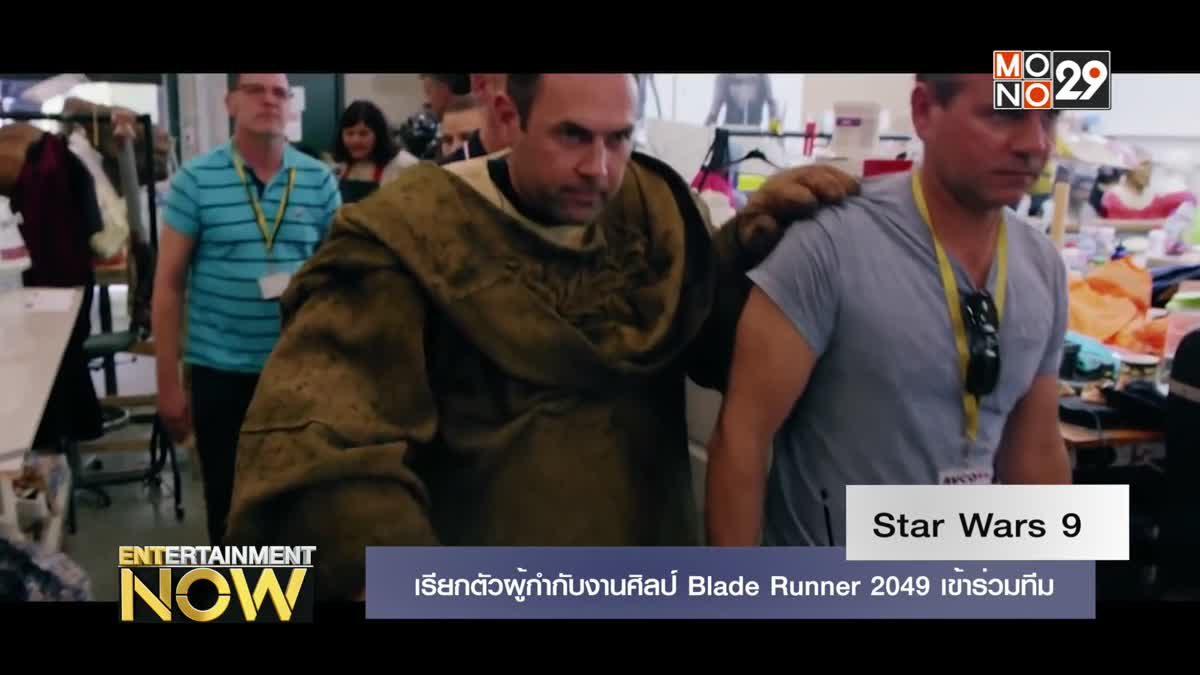 Star Wars 9 เรียกตัวผู้กำกับงานศิลป์ Blade Runner 2049 เข้าร่วมทีม