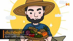 ชื่อผักผลไม้ ภาษาอีสาน เอิ้นว่าอีหยัง?