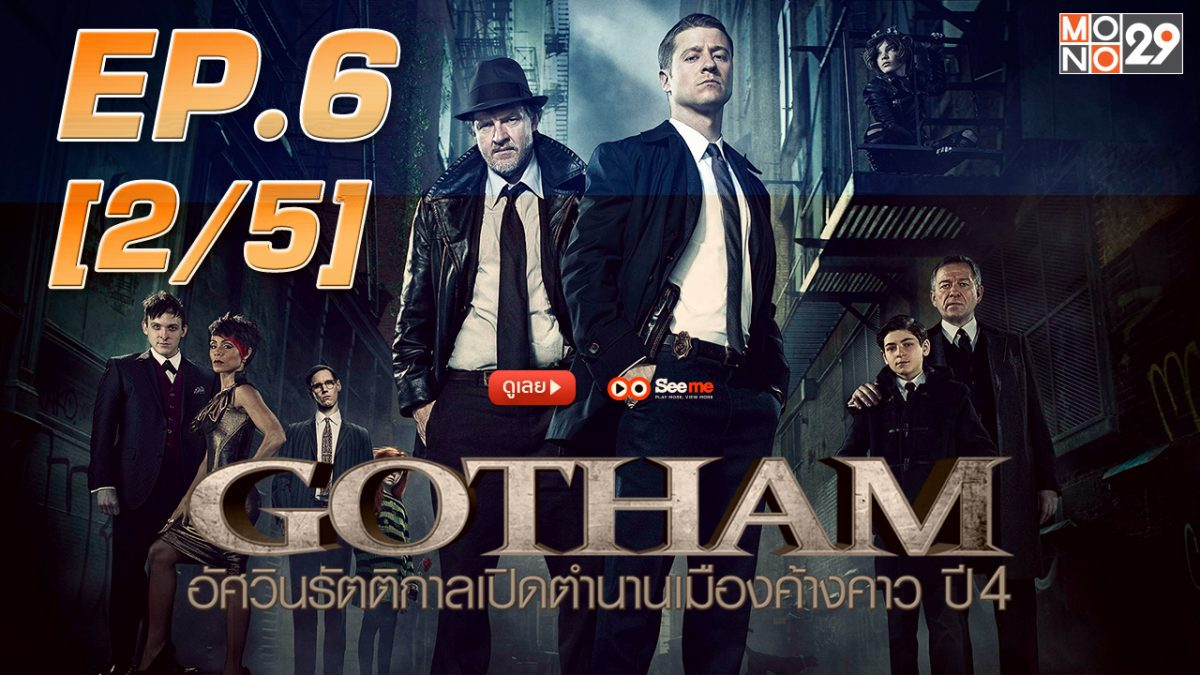 Gotham อัศวินรัตติกาลเปิดตํานานเมืองค้างคาว ปี 4 EP.6 [3/5]