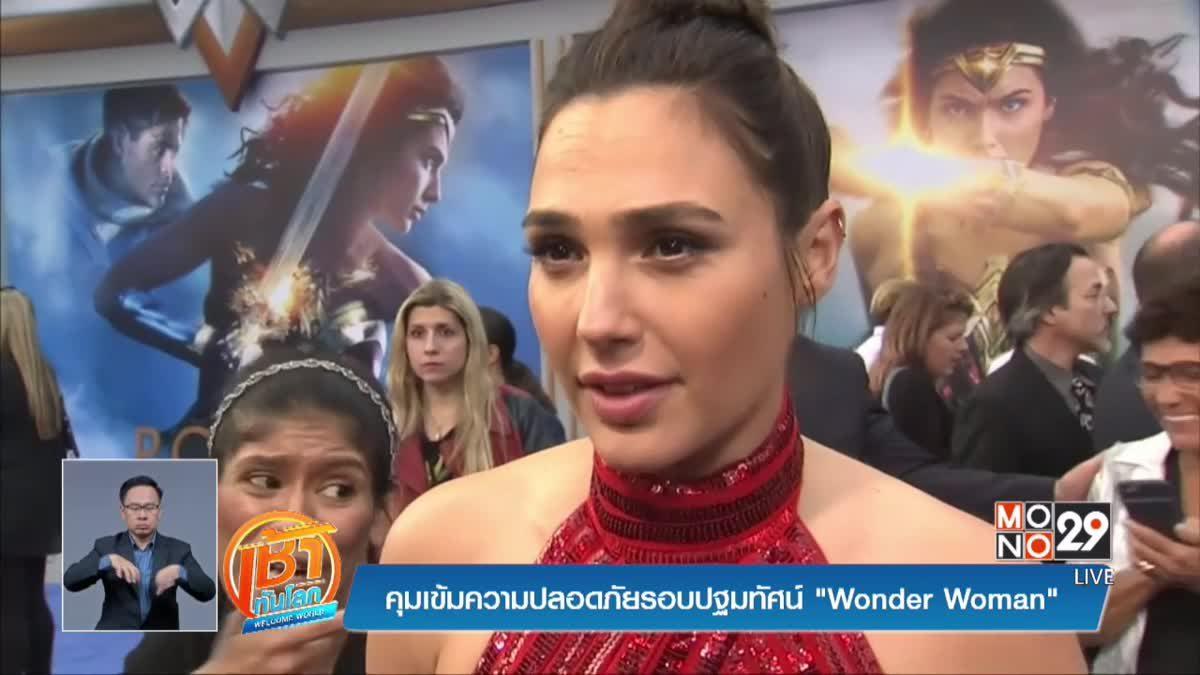 """คุมเข้มความปลอดภัยรอบปฐมทัศน์ """"Wonder Woman"""""""