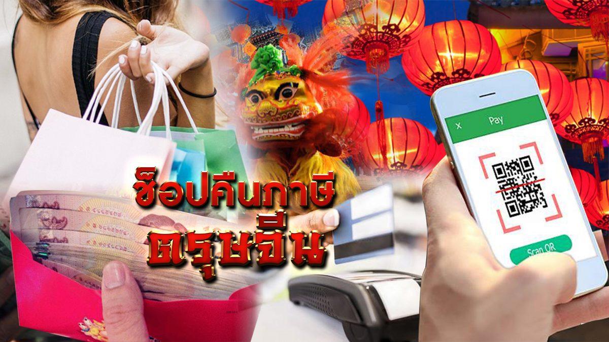 ช็อปคืนภาษีตรุษจีน 23-01-62