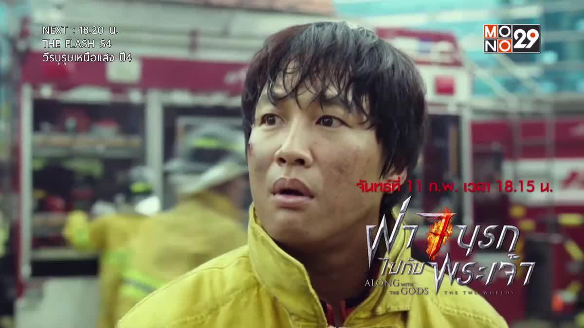 MONO29 จัดแพ็คเอาใจคอหนังเอเชีย 7 วัน 7 เรื่อง