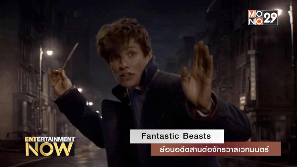 Fantastic Beasts ย้อนอดีตสานต่อจักรวาลเวทมนตร์