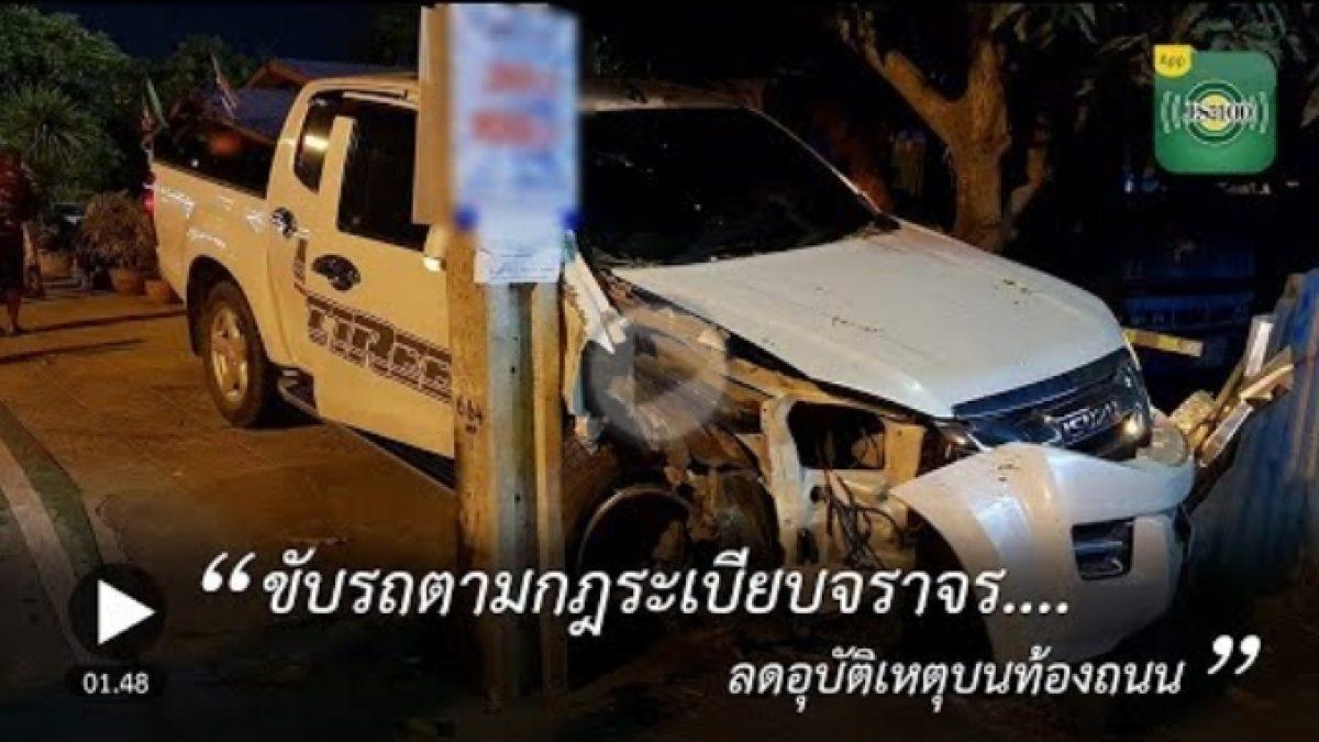 ขับรถตามกฎระเบียบจราจร...ลดอุบัติเหตุบนท้องถนน