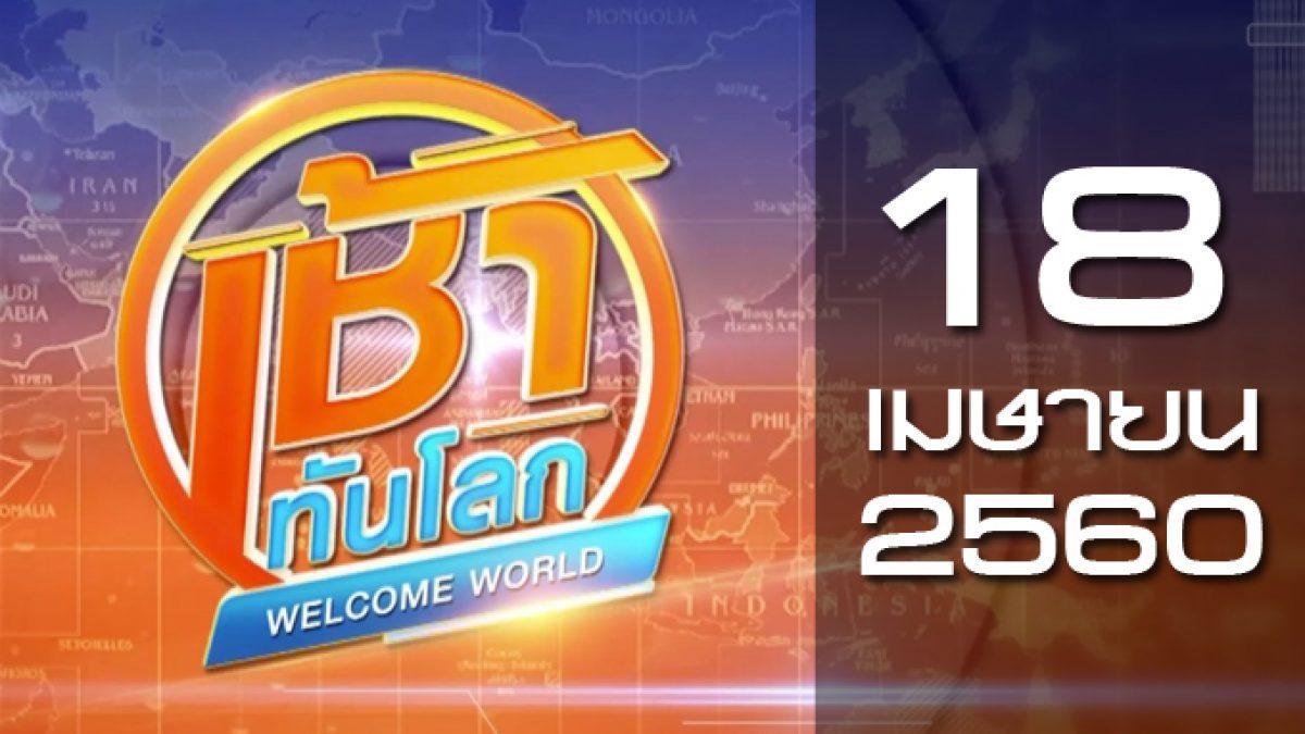 เช้าทันโลก Welcome World 18-04-60