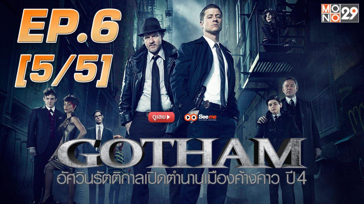 Gotham อัศวินรัตติกาลเปิดตํานานเมืองค้างคาว ปี 4 EP.6 [5/5]