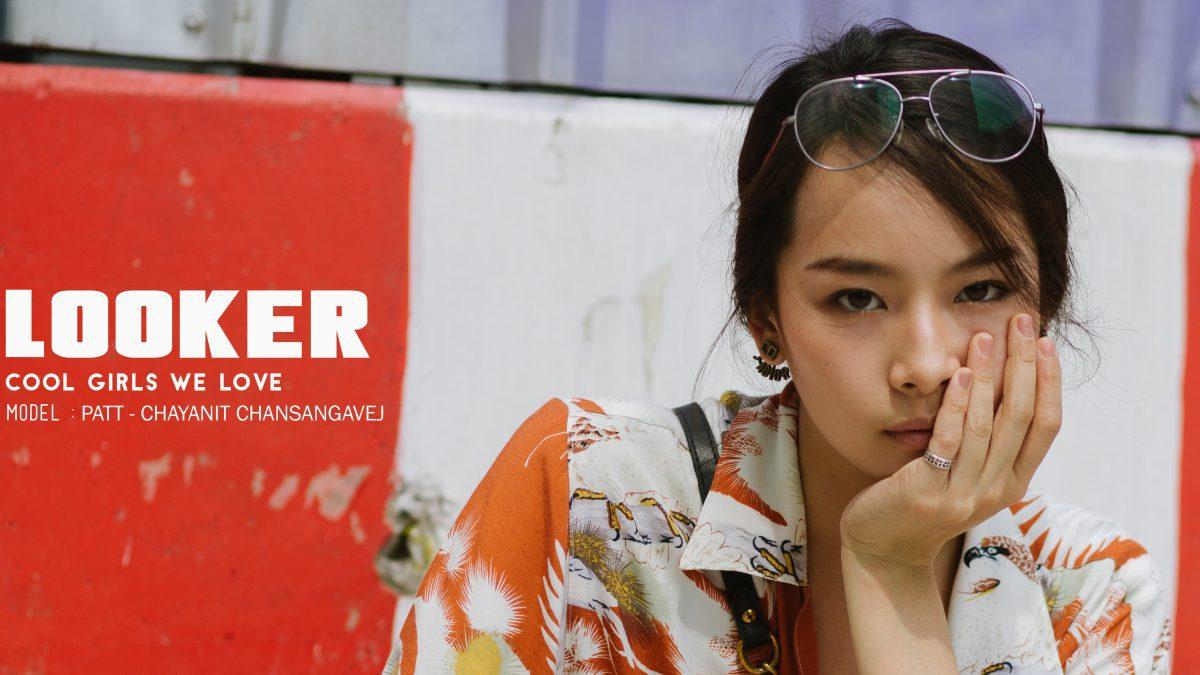 น้องแพทน่าร้ากกกก  Looker 077 cool girl interview - Pat