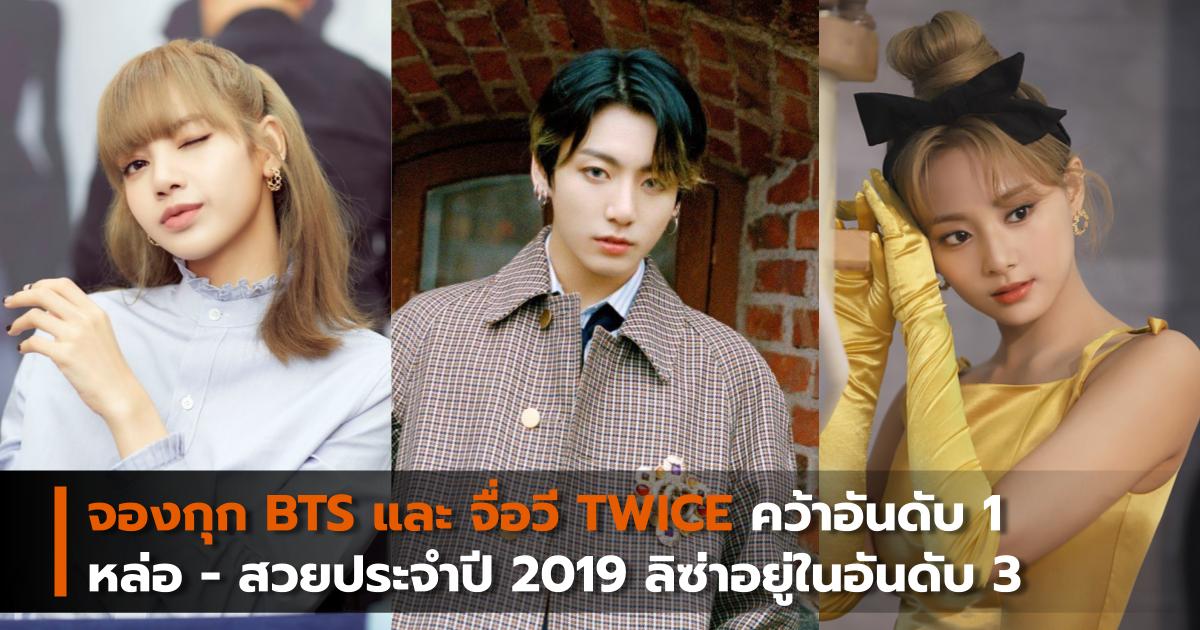 จองกุก BTS และ จื่อวี TWICE คว้าอันดับ 1 หล่อสวยประจำปี 2019 ลิซ่าอยู่ในอันดับ 3