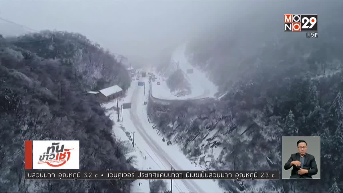 พายุหิมะถล่มสหรัฐฯ-ยุโรป