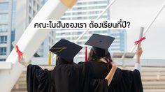 คณะในฝันของเรา ต้องเรียนกี่ปี?