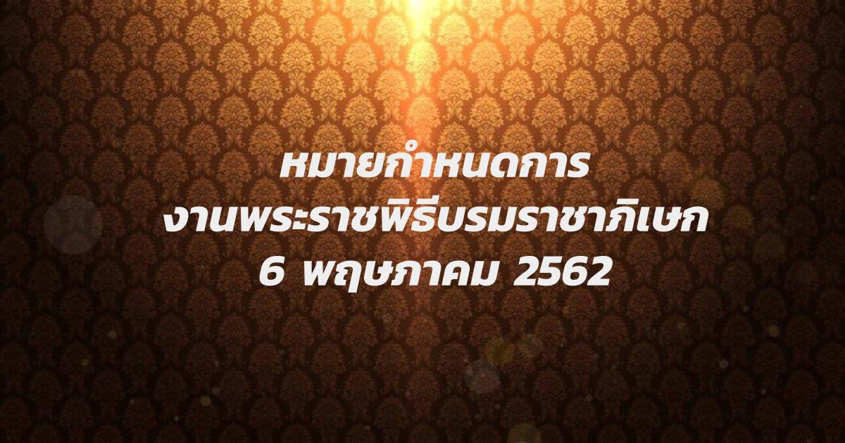 เปิดหมายกำหนดการ งานพระราชพิธีบรมราชาภิเษก 6 พ.ค.2562