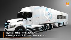 Toyota – Hino ผนึกกำลังพัฒนารถบรรทุกขุมพลังไฮโดรเจน Class 8 FCET