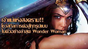 เทพธิดาแห่งสงครามตัวจริง!! กัล กาโดต บู๊แบบจัดเต็ม ในตัวอย่างล่าสุด Wonder Woman