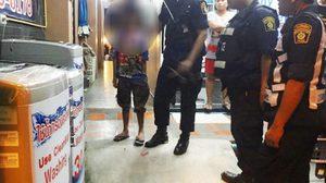เด็กชาย 8 ขวบ ริเป็นโจร ถูกจับได้ขณะงัดตู้ซักผ้าหยอดเหรียญ