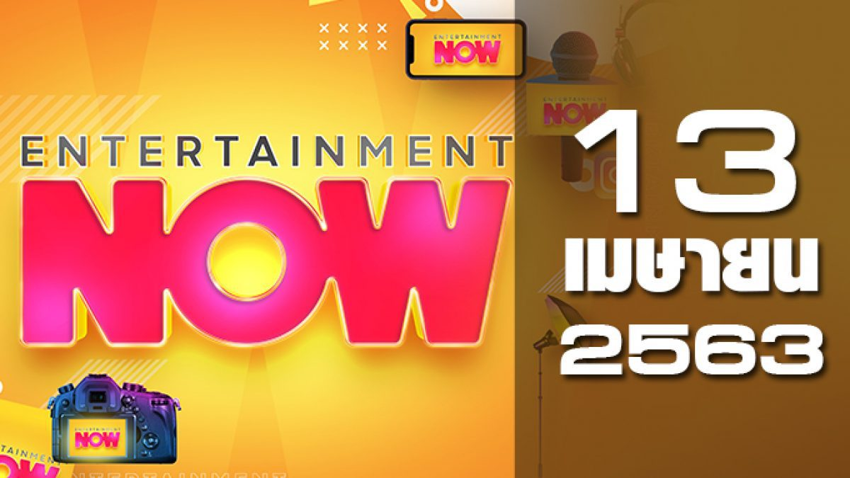 Entertainment Now 13-04-63