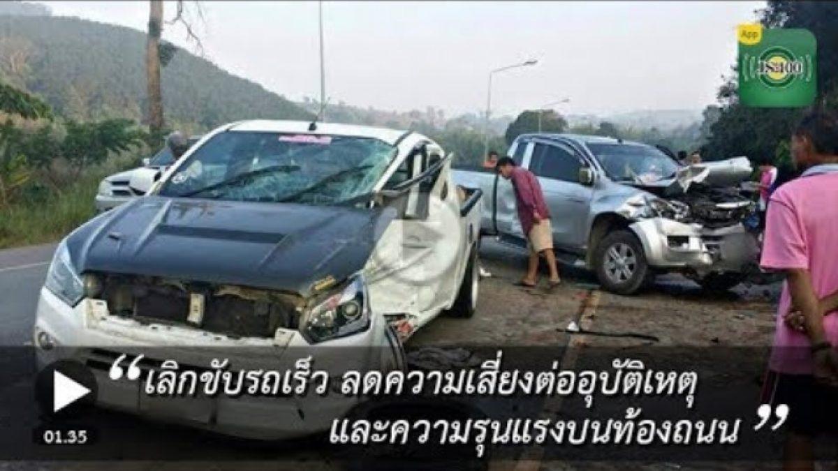 เลิกคิดขับรถเร็ว..ช่วยลดความเสี่ยงต่ออุบัติเหตุและความรุนแรงบนท้องถนน