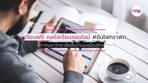 เรียนฟรี! คอร์สเรียนออนไลน์อินโฟกราฟิก จากมหาวิทยาลัยไทย
