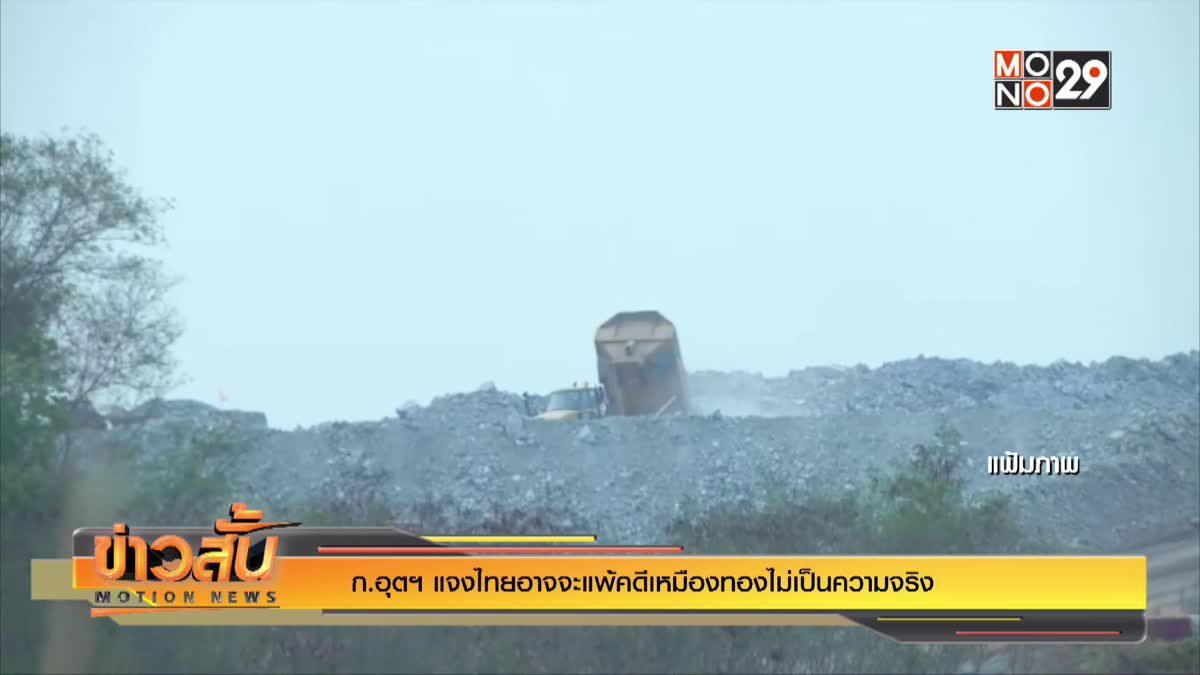ก.อุตฯ แจงไทยอาจจะแพ้คดีเหมืองทองไม่เป็นความจริง