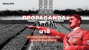 Propaganda สวัสติกะ นาซี: รวมหนังโฆษณาชวนเชื่อยุคนาซีเรืองอำนาจ