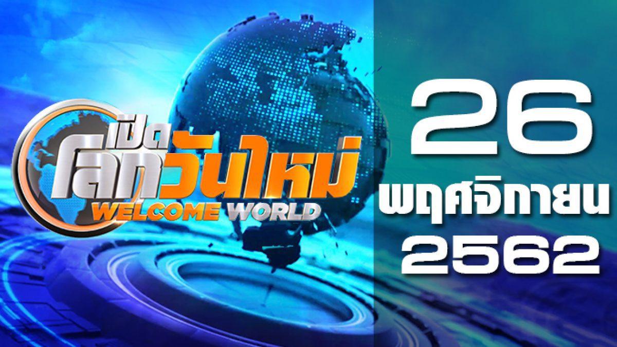 เปิดโลกวันใหม่ Welcome World 26-11-62