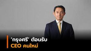 กรุงศรีตั้ง CEO คนใหม่ เซอิจิโระ อาคิตะ