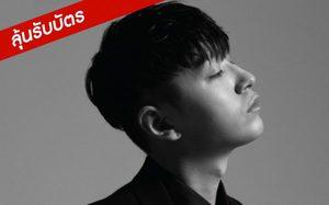 """ร่วมสนุกชิงบัตรคอนเสิร์ต """"Above Ordinary Thailand : Simon Dominic"""""""