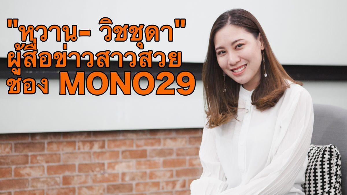 """""""หวาน- วิชชุดา"""" ผู้สื่อข่าวสาวสวย ช่อง MONO29"""