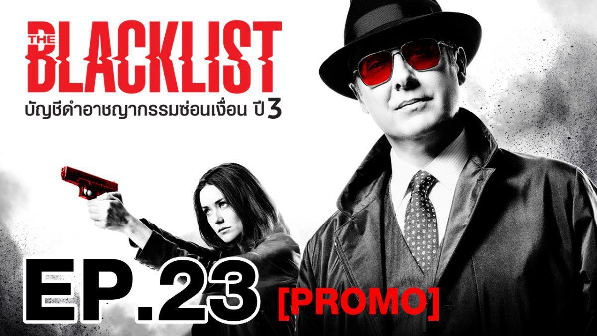 The Blacklist บัญชีดำอาชญากรรมซ่อนเงื่อน ปี3 EP.23 [PROMO]