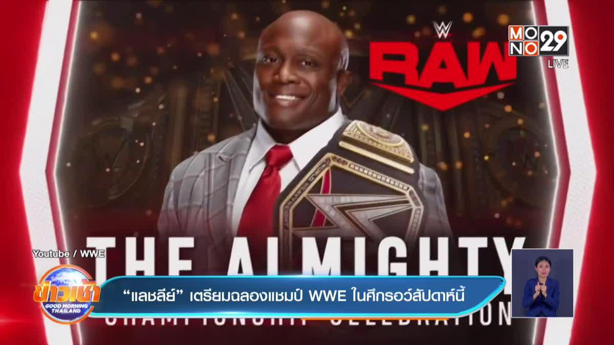 """""""แลชลีย์"""" เตรียมฉลองแชมป์ WWE ในศึกรอว์สัปดาห์นี้"""