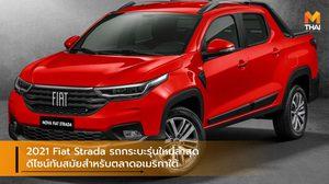 2021 Fiat Strada รถกระบะรุ่นใหม่ล่าสุด ดีไซน์ทันสมัยสำหรับตลาดอเมริกาใต้