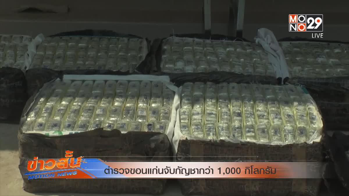ตำรวจขอนแก่นจับกัญชากว่า 1,000 กิโลกรัม