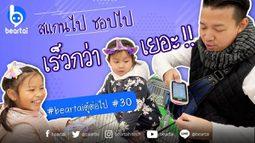 #beartaiตู้ต่อไป #30 ตู้ชอปปิง #Scan&Go