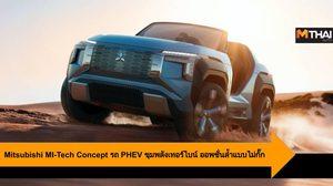Mitsubishi MI-Tech Concept รถ PHEV ขุมพลังเทอร์ไบน์ ออพชั่นล้ำแบบไม่กั๊ก