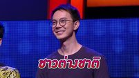 SPOT - Take Guy Out Thailand EP.10 (9 ก.ค. 59)