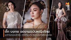 งดงามมาก! ตั๊ก บงกช ในชุดไทย คอลเล็กชั่น เทิดไท้องค์ราชินีด้วยศรีสัตตบงกช