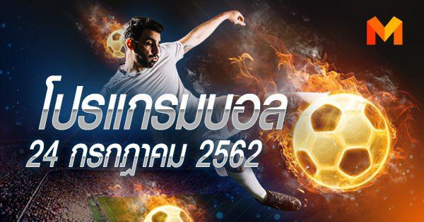โปรแกรมบอล วันพุธที่ 24 กรกฎาคม 2562