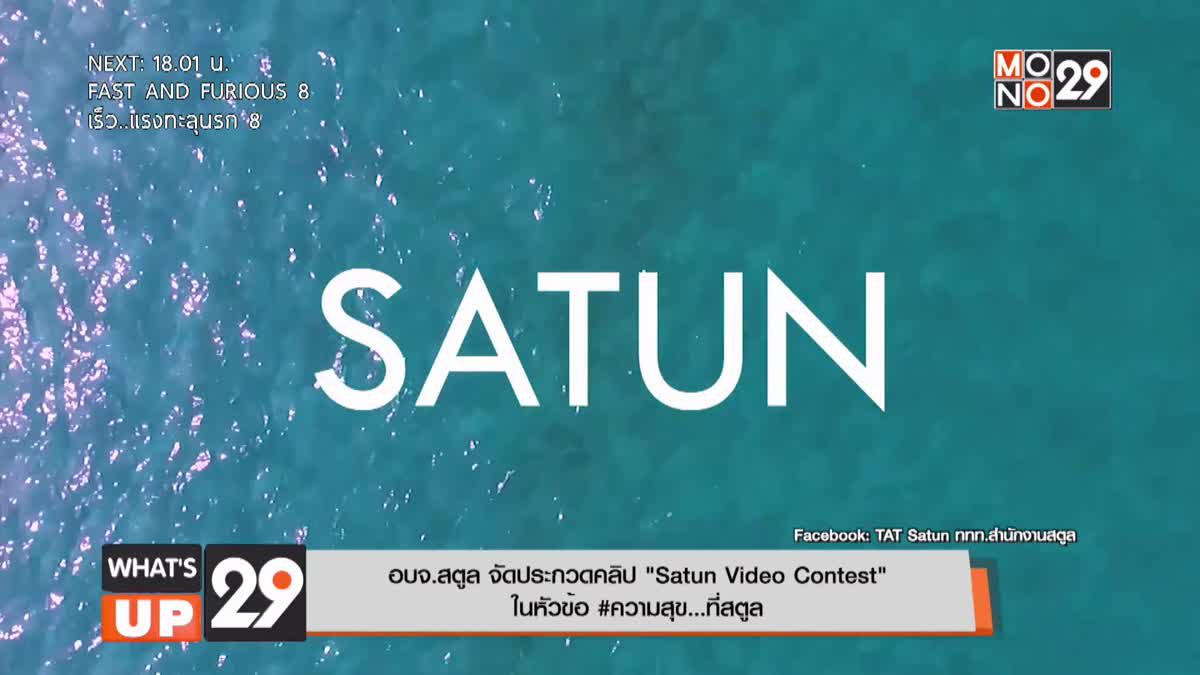 """อบจ.สตูล จัดประกวดคลิป """"Satun Video Contest"""" ในหัวข้อ #ความสุข...ที่สตูล"""