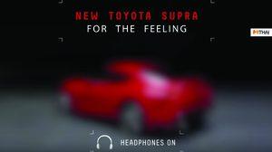 เปิดคลิปฟังเสียงท่อของ Toyota Supra 2020 จากเครื่องเทอร์โบชาร์จ 6 สูบ ขนาด 3.0 ลิตร
