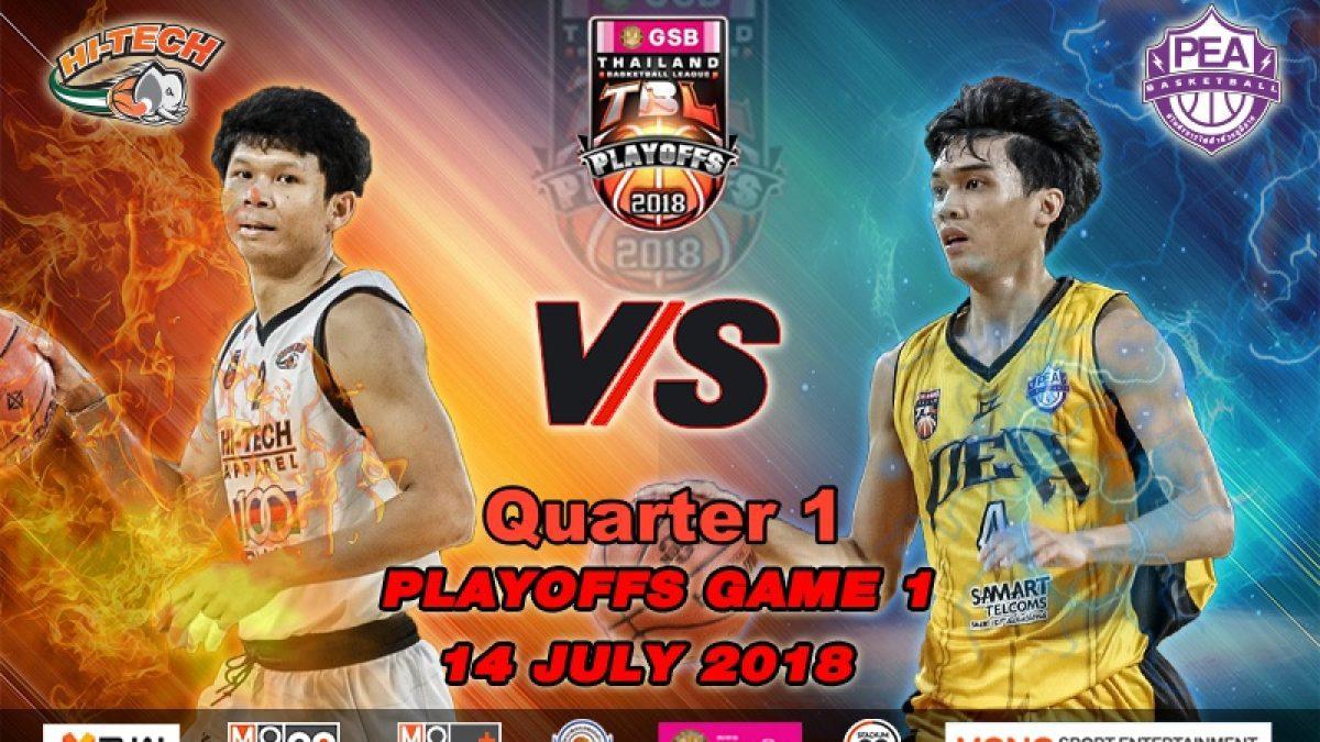 Q1 การเเข่งขันบาสเกตบอล GSB TBL2018 : Playoffs (Game 1) : Hi-Tech VS PEA Basketball Club (14 July 2018)