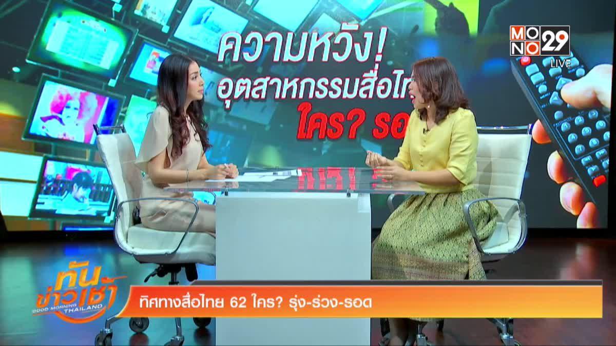 ทิศทางสื่อไทย 62 ใคร? รุ่ง-ร่วง-รอด