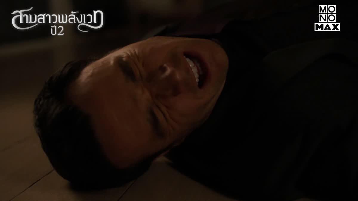 ดาร์กไลเตอร์ VS ไวท์ไลเตอร์ | Charmed S.02 สามสาวพลังเวท ปี 2