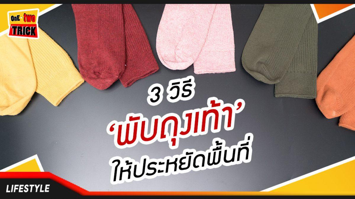 พับถุงเท้ายังไงให้เก็บง่ายประหยัดพื้นที่ หยิบใช้ได้สะดวก