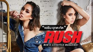 """""""แอริน ยุกตะทัต"""" กลับมาพร้อมความเซ็กซี่แบบเต็มพิกัดใน RUSH Magazine"""
